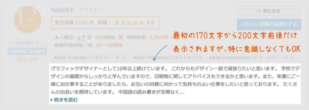 クラウドワーカー検索の結果だけは、プロフィールが一部抜粋されて表示されるが、そこまで重要ではない
